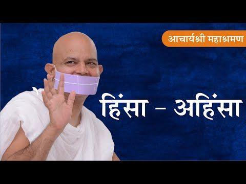 Pravachan : Himsa - Ahimsa